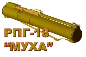 Реактивная противотанковая граната РПГ-18 «Муха»